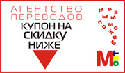 Услуги для бизнеса - Агентство переводов Мост (MOST)