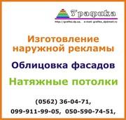 Услуги для бизнеса - Графика  Наружная реклама Днепропетровск