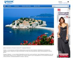 Магазины - Вивасан, ООО Vivasan