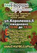 Gorod мастеров - Клуб Творцы Прекрасного