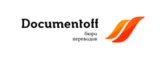 Услуги для бизнеса - Агентство переводов Документов (DOCUMENTOFF)