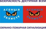 Услуги для бизнеса - Агентство защиты, ООО