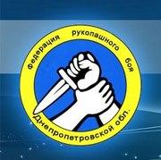 Образование и наука - Днепропетровская областная федерация рукопашного боя, каратэ киокушинкайкан и единоборств