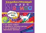 Gorod мастеров - Матисс, художественный клуб