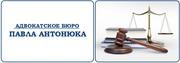 Услуги для бизнеса - Адвокат Антонюк П.А.