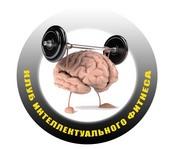 Увлечения - Клуб Интеллектуального Фитнеса