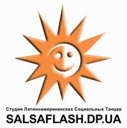 Увлечения - СальсаФлеш.дп.юа (SalsaFlash.dp.ua), Студия Латиноамериканских Социальных танцев