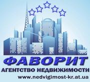 Все для дома и специальные услуги - Агентство недвижимости Фаворит СПД
