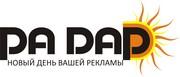 Услуги для бизнеса - Радар, агентство рекламного консалтинга