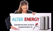 Недвижимость и строительство - Альтер Энерджи ООО