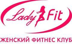 Увлечения - ЛэдиФит (LADYFIT) Женский Фитнес Клуб