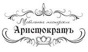 Услуги для бизнеса - Аристократъ