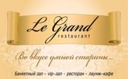 Рестораны - ЛеГранд (LeGrand)