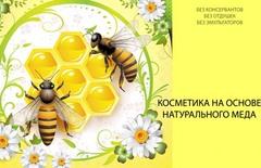 Gorod мастеров - Медовая лавка