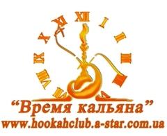 Клубы и ночная жизнь - Кальянный клуб