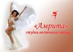 Амрита - студия восточных танцев