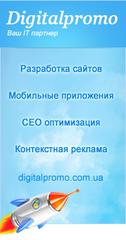 Услуги для бизнеса - Диджиталпромо, OOO