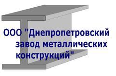 Производство и поставки - Днепропетровский завод металлических конструкций, ООО