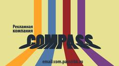 Услуги для бизнеса - Агенство Compass