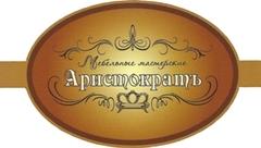 Магазины - Аристократ