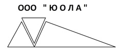 Перевозка грузов - Юола, ООО