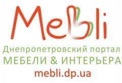 Перевозка грузов - Мебли (Mebli.dp.ua)