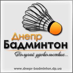Спорт и активный отдых - Днепр-Бадминтон