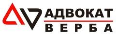 Услуги для бизнеса - Адвокат Верба А.П.