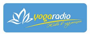 Средства массовой информации - Йога Радио (Yoga Radio)