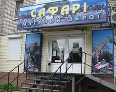 Магазины - Оружейный магазин, Сафари ул. Калиновая, 53