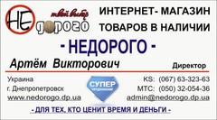 Магазины - Интернет магазин товаров в наличии nedorogo.dp.ua