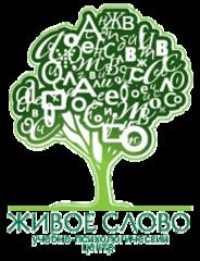 Образование и наука - Учебно-психологический центр ЖИВОЕ СЛОВО