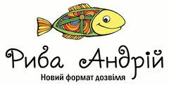 Рестораны - Рыба Андрей, креативное пространство