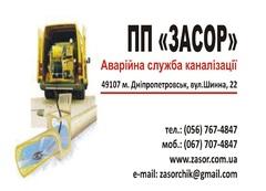 Аварийная Служба Засор, ЧП