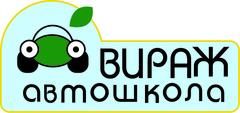 Образование и наука - Автошкола Вираж, филиал на Гагарина