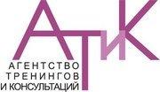 Образование и наука - Агентство тренингов и консультаций АТиК, ООО