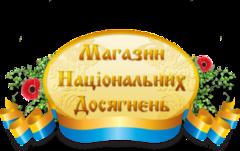 Магазины - Магазин национальных достижений, интернет-магазин