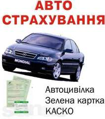 Финансы и страхование - Автострахование Днепропетровск