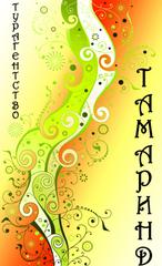 Туризм - Тамаринд, туристическое агентство