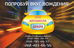 Образование и наука - Автошкола-Драйв