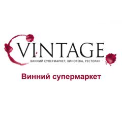 Магазины - Винтаж (VINTAGE), винный супермаркет