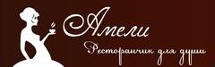 Рестораны - Амели, ресторанчик для души