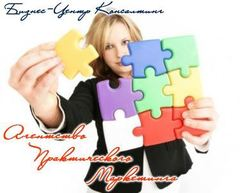 Услуги для бизнеса - Агентство практического маркетинга Бизнес-Центр Консалтинг, ЧП