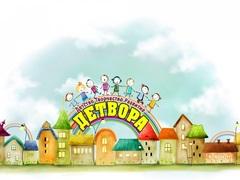 ДЕТВОРА, Детский центр развития