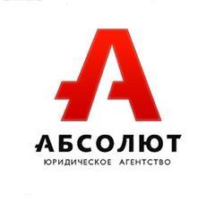 Услуги для бизнеса - Абсолют, юридическое агентство