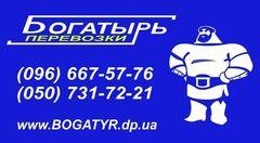 Перевозка грузов - Богатырь, ООО