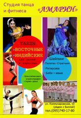 Красота и здоровье - Амарин, студия танца и фитнеса