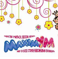 Образование и наука - МаксимУМ (MaximУМ), Детский развивающий центр