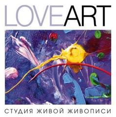 Gorod мастеров - Лав-арт (Love-art), Студия живой живописи