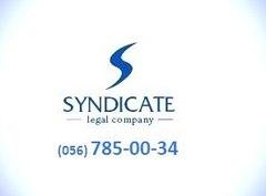Охрана правопорядка, юридические услуги, налоги - Юридическая компания Синдикат, ООО